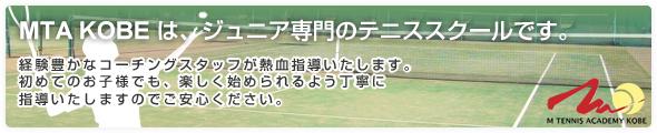 MTA KOBEは、ジュニア専門のテニススクールです。
